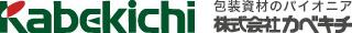 包装資材のパイオニア 株式会社カベキチ